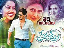 Premam_Telugu_film_poster